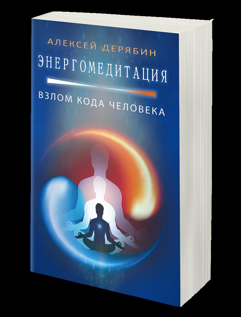 "Книга ""Энергомедитация. Взлом кода человека"""